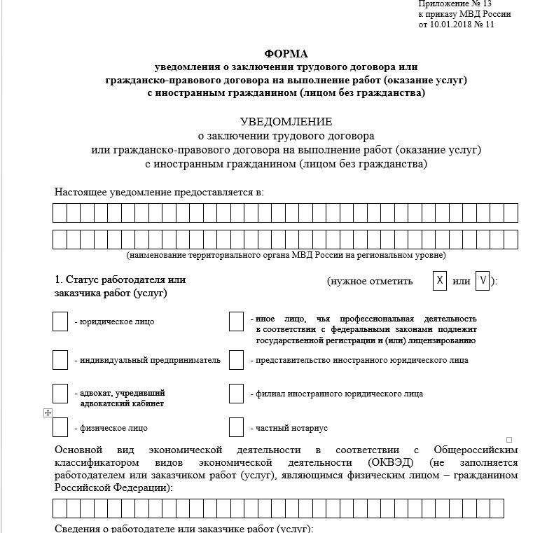 Уведомление о заключении трудового договора