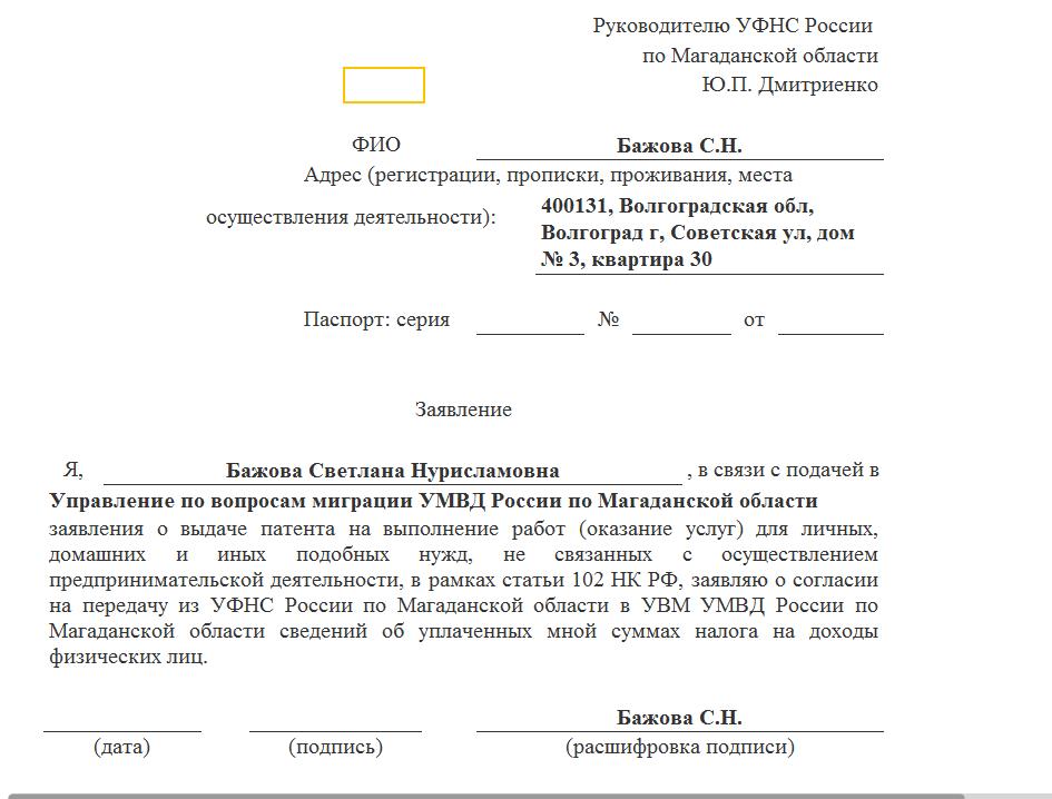 Заявление на патент в налоговую