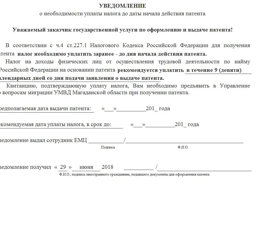 Уведомление об уплате налога на патент