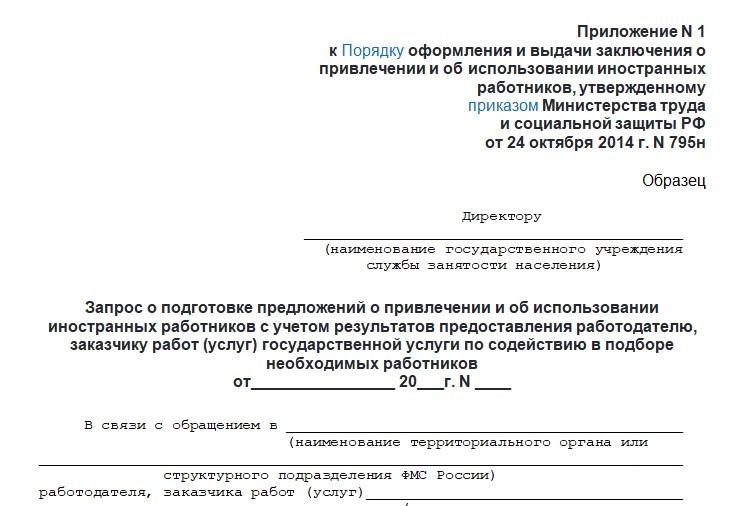 Запрос о подготовке предложений об использовании иностранных работников
