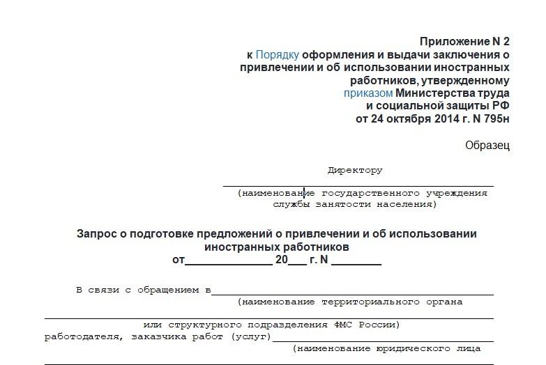 Запросе о подготовке предложений о привлечении и об использовании иностранных работников