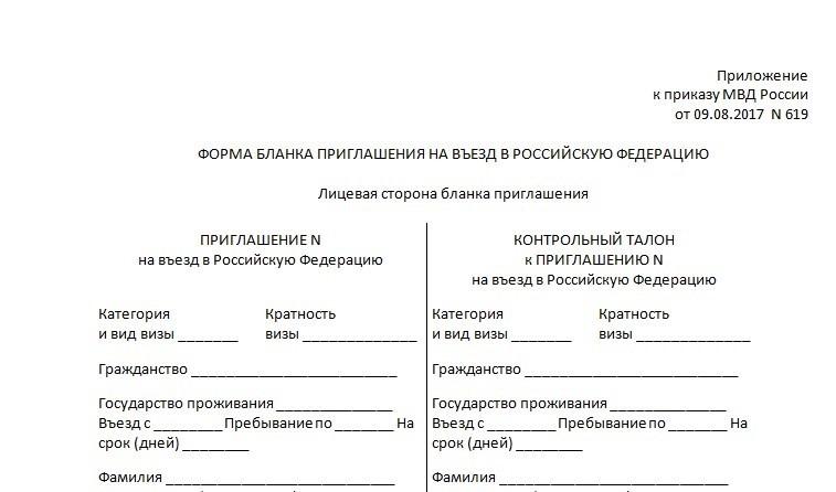 Форма бланка приглашения на въезд в РФ